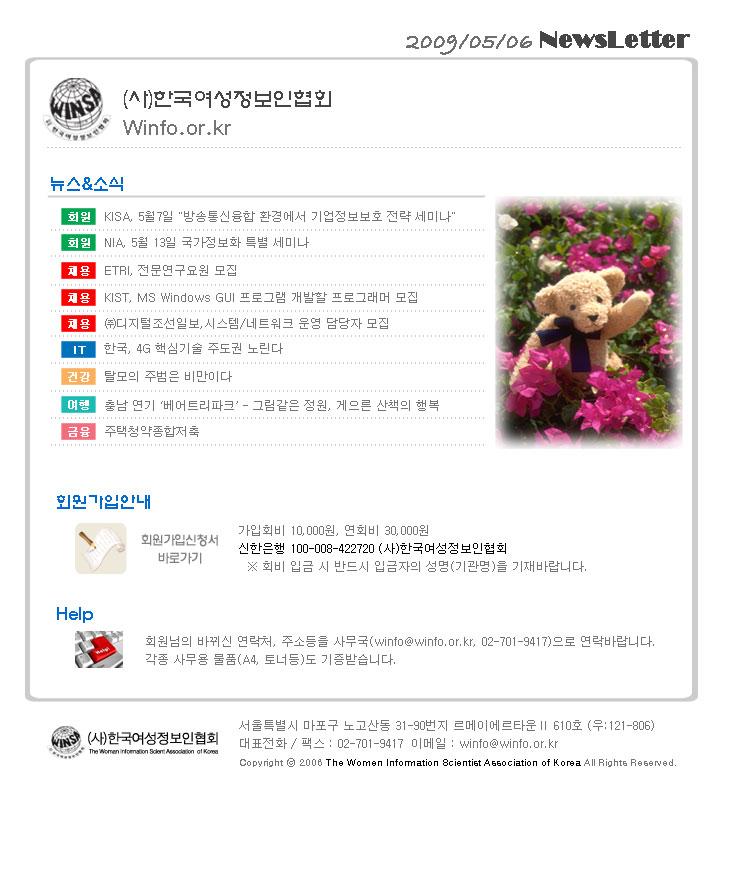 newsletter20090506-img.jpg