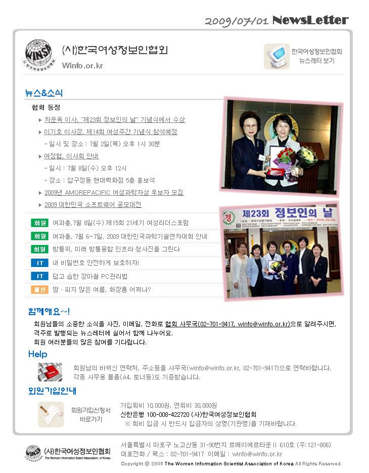 newsletter20090701-img.jpg