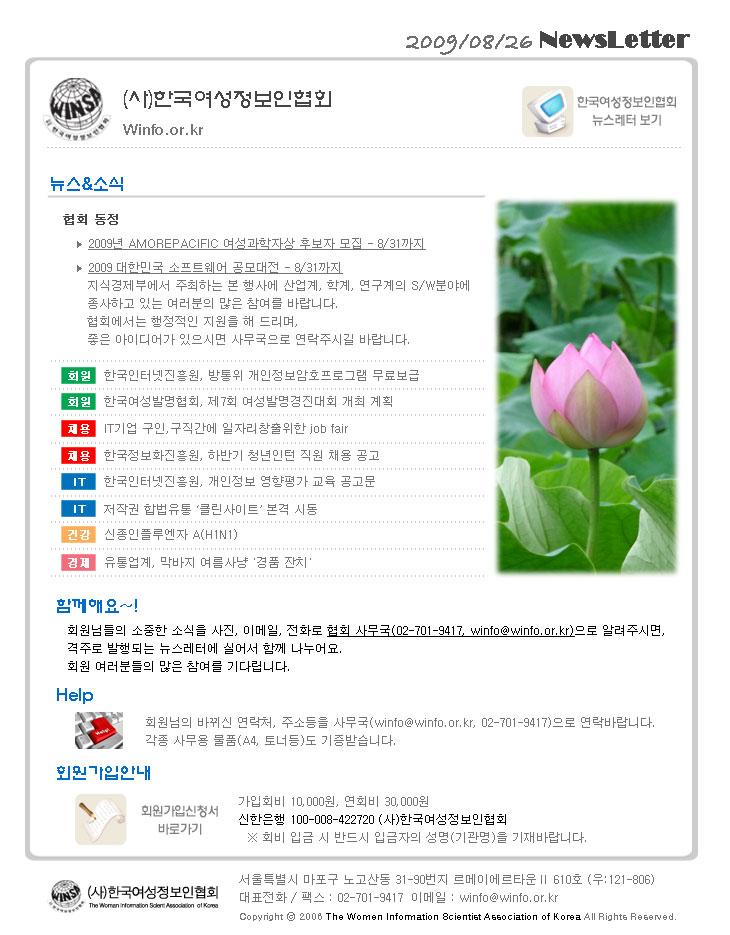 newsletter20090826-img.jpg