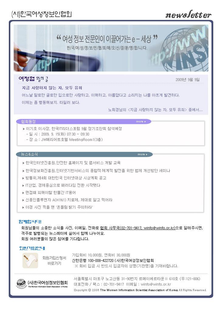 newsletter20090909-img.jpg