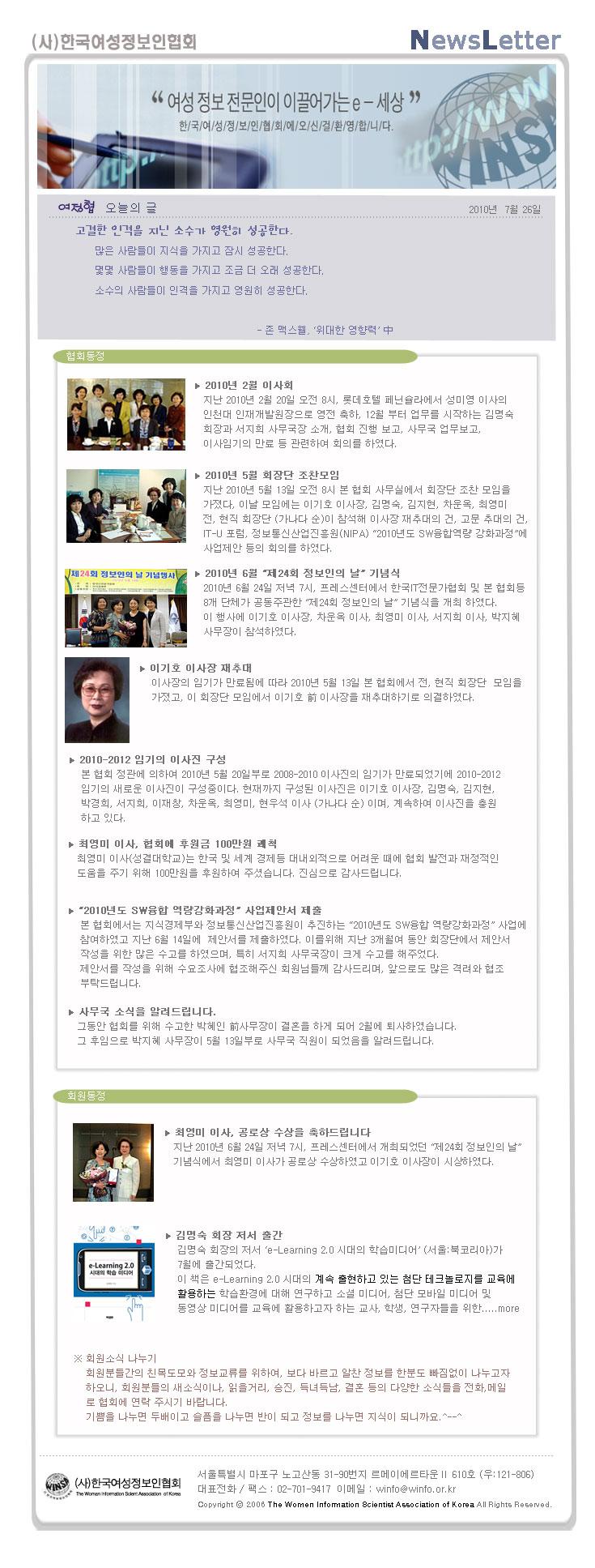 newsletter20100726-img.jpg