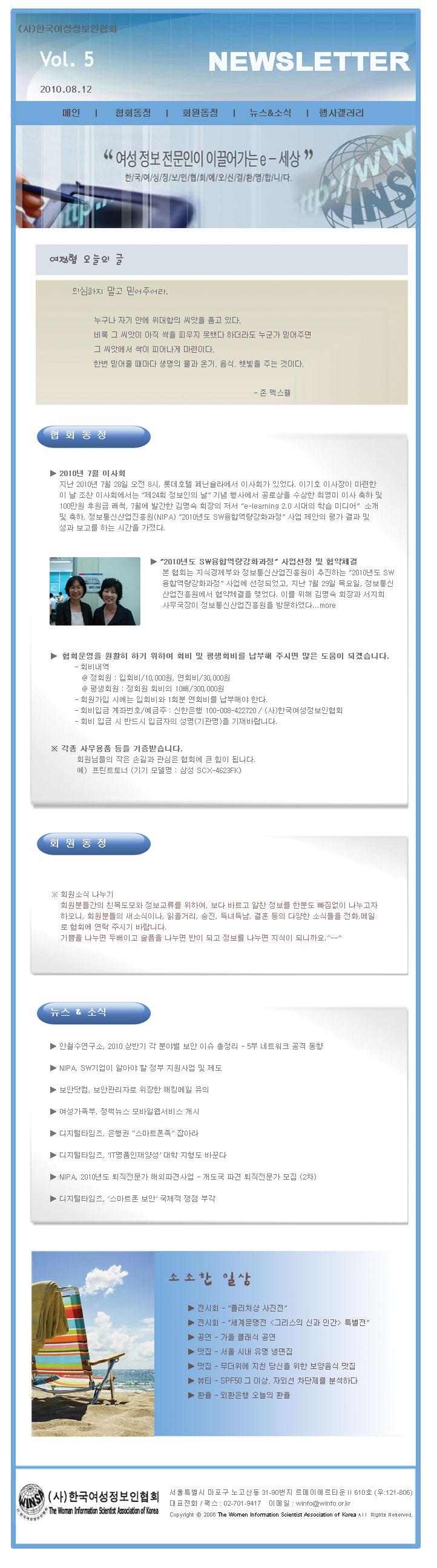 newsletter20100812-img.jpg