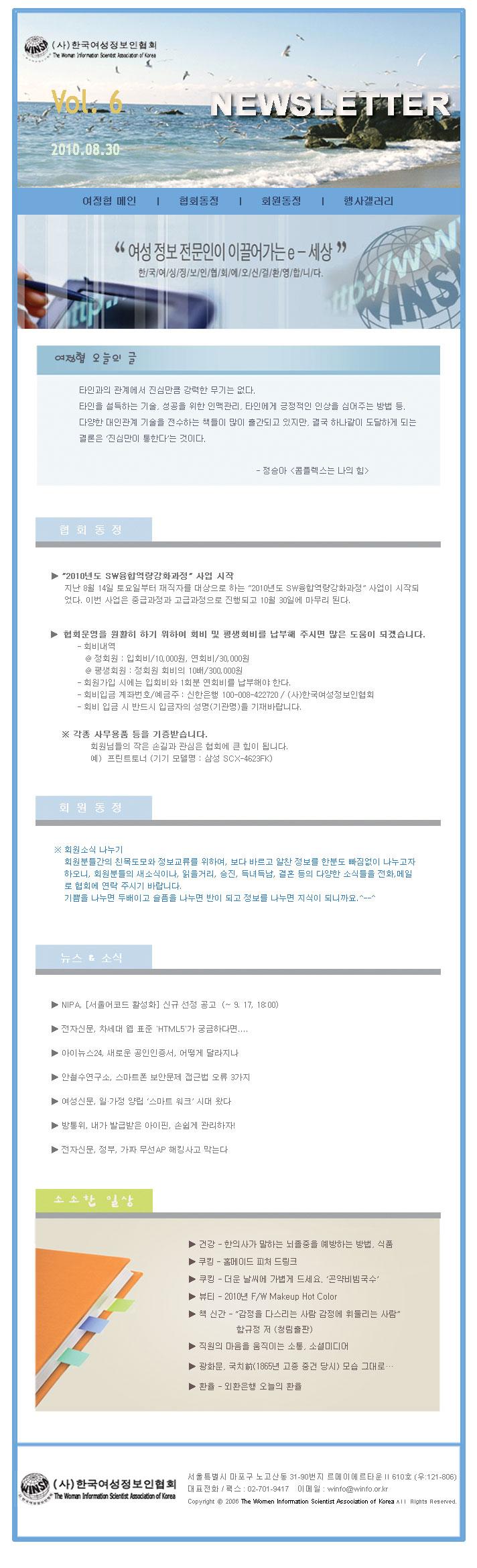 newsletter20100830-img.jpg